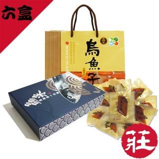 【莊國顯】一口吃烏魚子6盒(10片/盒 附提袋x3)