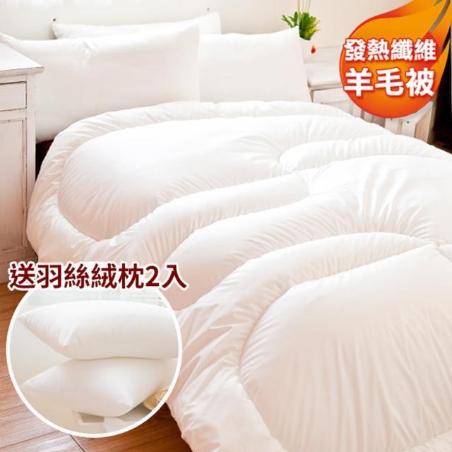 【JAROI】發熱纖維羊毛被1.5kg(送羽絲絨枕2入)