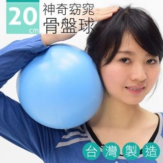 20CM神奇骨盤球 P260~06320