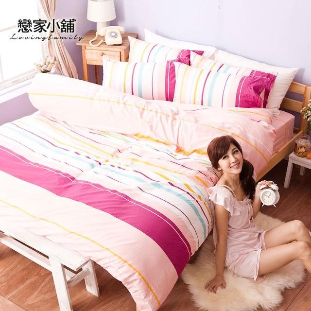 【樂芙】100%純棉雙人四件式床包兩用被組(繽紛特調-粉)