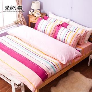 【戀家小舖】台灣製純棉被套床包組 繽紛特調-粉(特大)