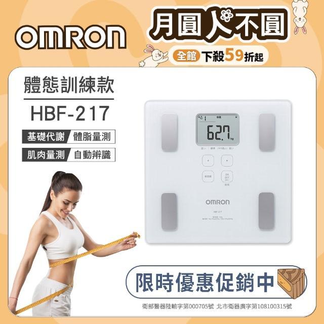 【OMRON歐姆龍】體重體脂計(HBF-217-白色)