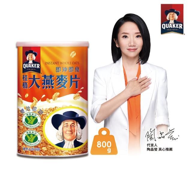 【桂格】即沖即食大燕麥片800g/罐