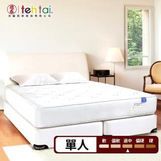 【德泰 索歐系列】獨立筒 彈簧床墊-單人3尺