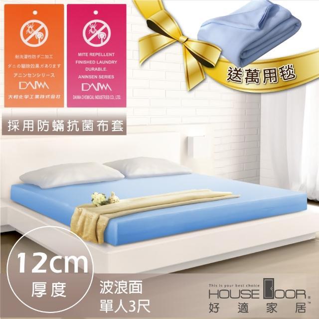 【House Door】日本防蹣抗菌頂級規格12cm厚實波浪記憶床墊(單人3尺)