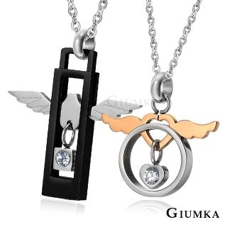 【GIUMKA】情人對鍊 墜入凡間的天使 情侶項鍊 德國精鋼鋯石  MN00926(黑色/玫金)