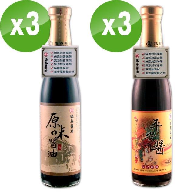 【瑞春醬油】原味醬油X3瓶+平安醬黑豆醬油X3瓶