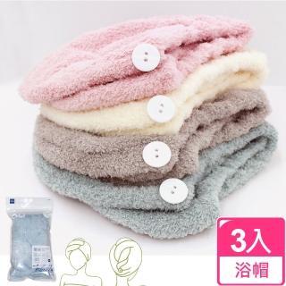 Fluffy雅絨柔舒護髮浴帽(三入)