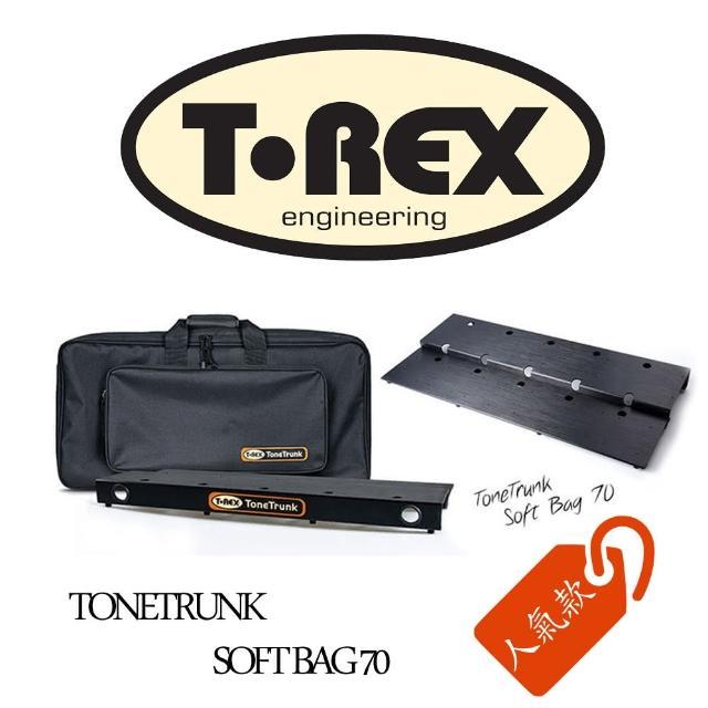 【T-REX】ToneTrunk 70 Softbag 效果器板+軟袋