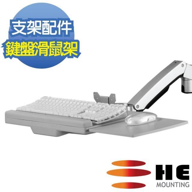 【HE】配件-鍵盤滑鼠架(H01AOK)