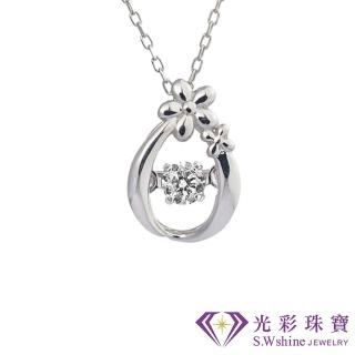 【光彩珠寶】日本舞動鑽石項鍊 著迷(跳舞鑽石)