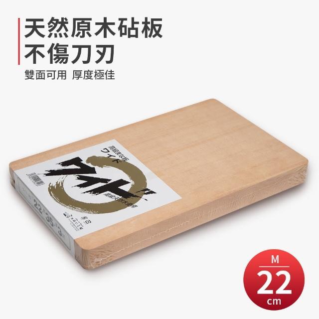 【日本MEIJIYA】高級寬型天然檜木砧板(22cm)