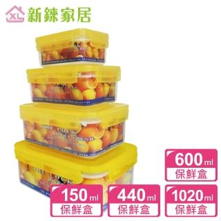 【新錸家居】方形四入保鮮盒(清新黃)