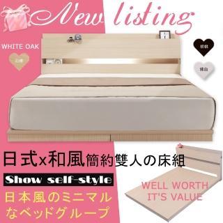 【HOME MALL-日式美學崁燈】雙人床頭片+床座(白橡色)