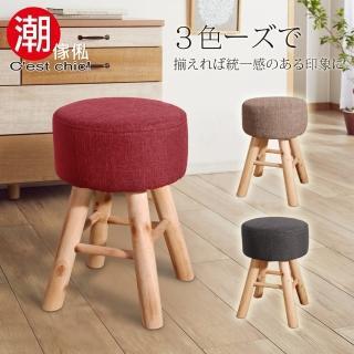 【Cest Chic】小王子歷險記小椅凳(2色可選)