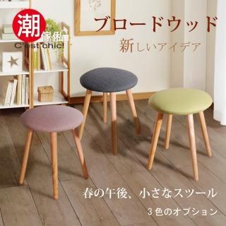 【Cest Chic】春天的午后小椅凳(3色可選)