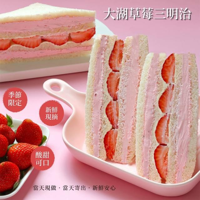 【彰化美食村】爆餡草莓三明治(72入)