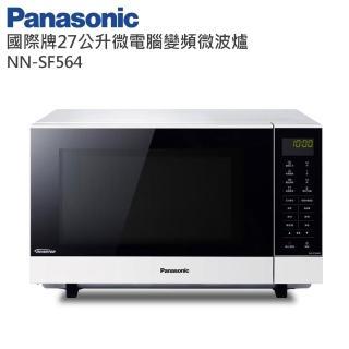 【Panasonic國際牌】27L變頻微波爐(NN-SF564)
