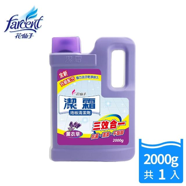 【潔霜】地板清潔劑-薰衣草(2000g)