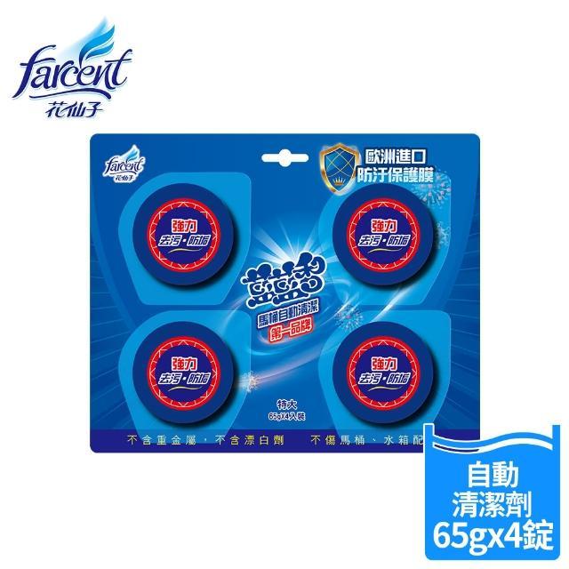 【花仙子】藍藍香馬桶自動清潔劑65gm*4粒/片(獨特抗菌成分/強力清潔消臭)/