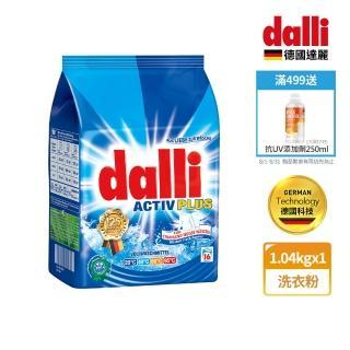 【德國Dalli】全效濃縮洗衣粉(1.04kg/包)