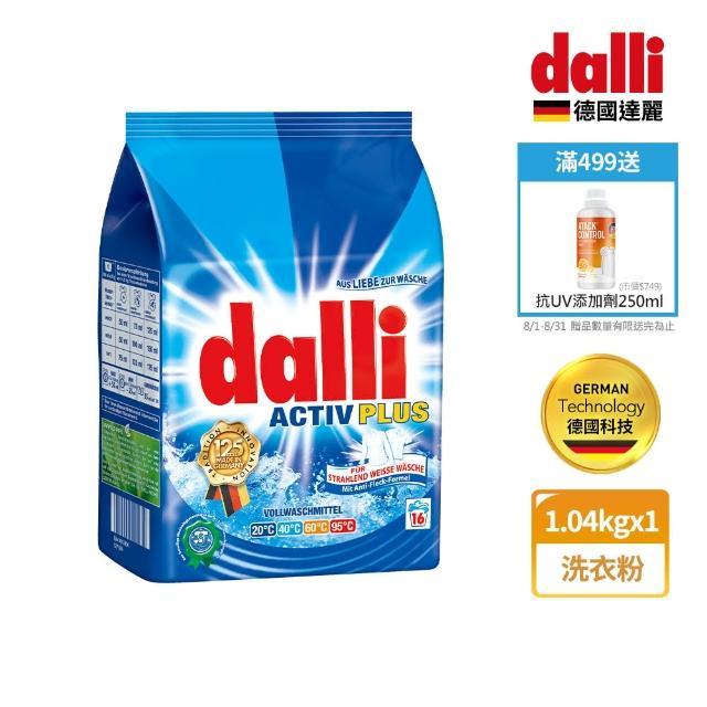 【Dalli德國達麗】全效酵素去漬濃縮洗衣粉(1.04kg/包)/