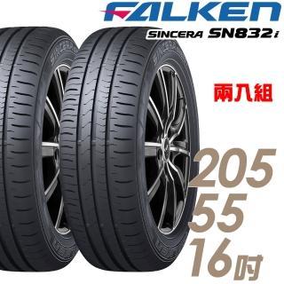 【飛隼】SN832i省油耐磨輪胎 送專業安裝定位 205/55/16(適用於FOCUS Mazda3等車型)