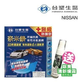 【台塑生醫】奈米銀冷氣濾網_送專業安裝_再送清新噴霧_ D104(適用於 STNTRA 等車型)