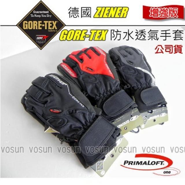 【德國 ZIENER】新款 探險家 Gore-Tex + Primaloft 防水透氣手套(AR-62)