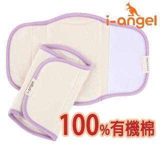 【I-ANGEL】韓國有機棉口水巾/適用嬰兒寶寶坐墊揹巾推車汽座(紫)