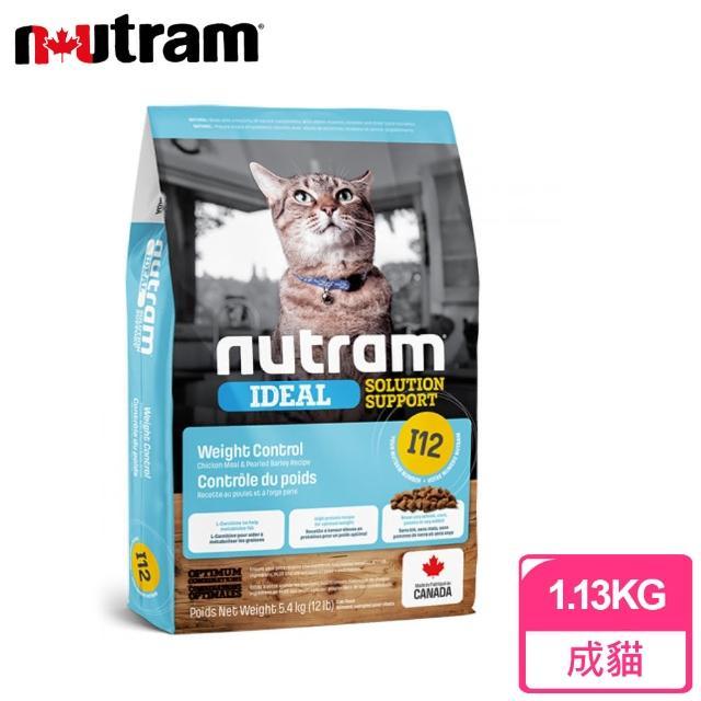 【紐頓Nutram】專業理想系列 I12 體重控制成貓 雞肉+碗豆(1.8公斤)