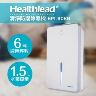 【Healthlead】負離子清淨防潮除濕機(白EPI-608G)