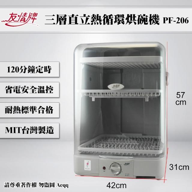 【友情牌】直立式 溫風 熱循環 烘碗機(PF-206)