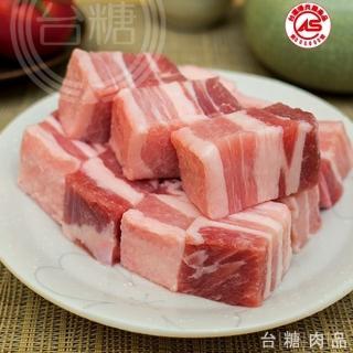 【台糖優質肉品】台糖五花肉丁3kg量販包(CAS認證健康豬肉)