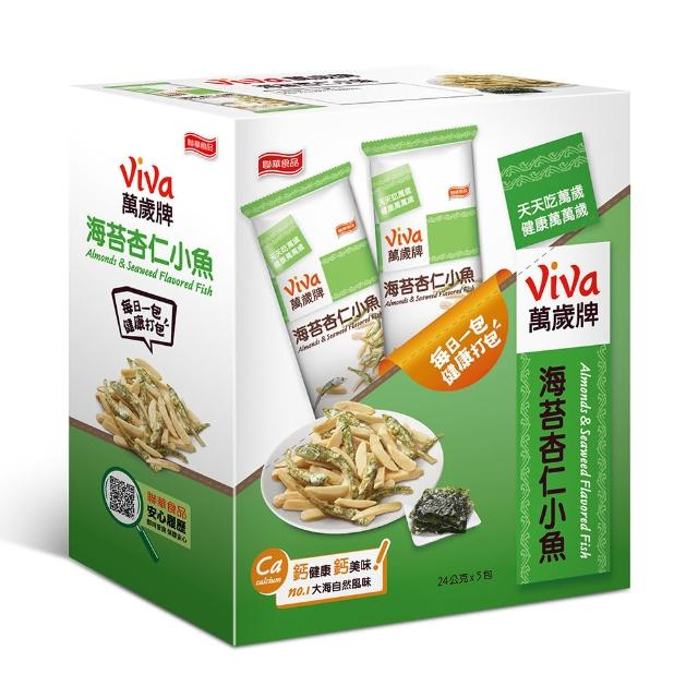 【萬歲牌】海苔杏仁小魚(24gx5包/盒)
