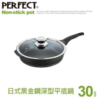 【PERFECT 理想】日式黑金剛深型平底鍋-台灣製造(30cm單把附蓋)