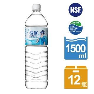 ~波爾~天然水1500ml~12罐 箱