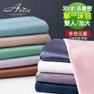 【A-nice】精梳純棉【素色/緹花】零碼單床包(雙人/多款顏色可選/6002)