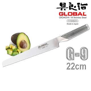 【YOSHIKIN】《YOSHIKIN 具良治》日本GLOBAL日本專業麵包刀22CM(G-9)