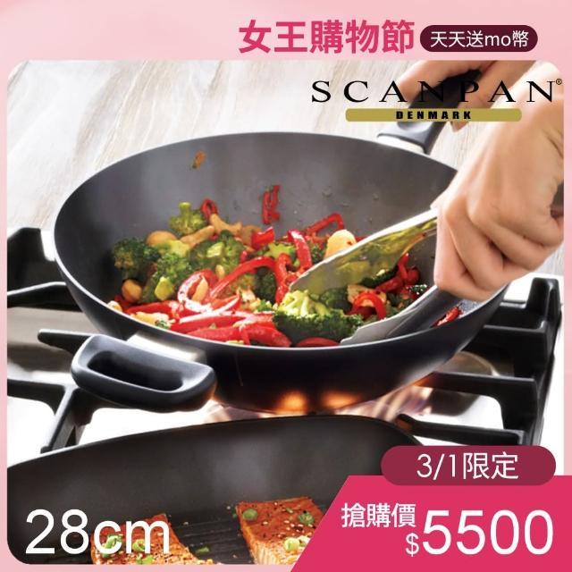 【丹麥 SCANPAN】經典系列-單柄炒鍋28CM+28CM單柄平底鍋(送鍋蓋、木鏟)