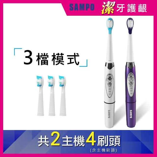 【SAMPO買一送一】智能三段式音波牙刷(共附刷頭4入)