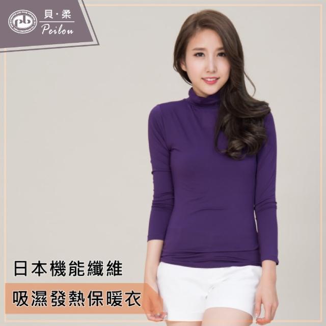 【貝柔】機能吸濕發熱女保暖衣(高領-深紫)