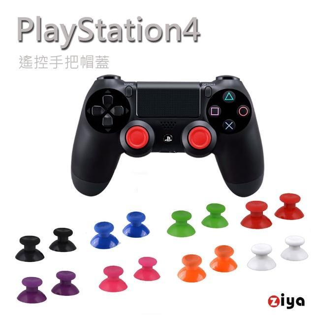 【ZIYA】PS4 遙控手把按鈕 炫彩系列 4入