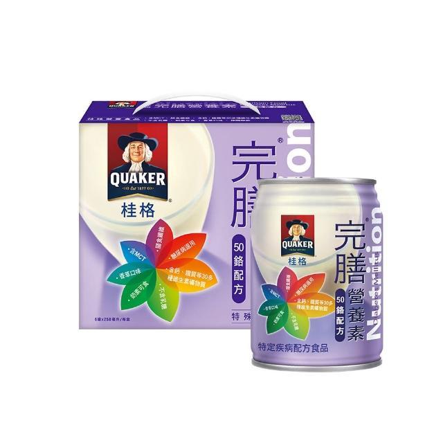 【桂格】完膳營養素50鉻配方禮盒250ml*6入
