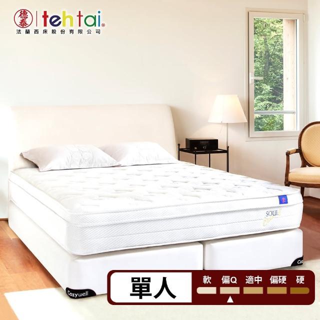 【德泰 索歐系列】乳膠獨立筒 彈簧床墊-單人3尺(送保潔墊+抗菌枕1入)