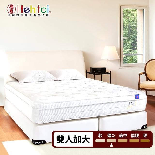 【德泰 索歐系列】乳膠獨立筒 彈簧床墊-雙大6尺(送羽絲絨被+緹花對枕)