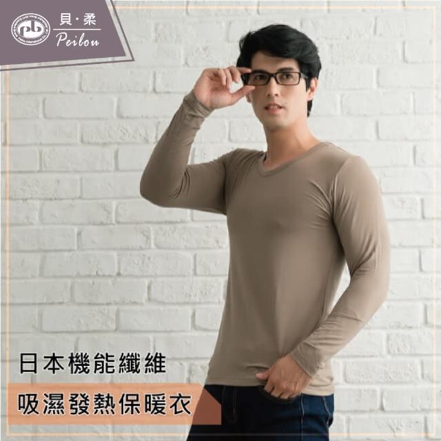 【貝柔】機能吸濕發熱男保暖衣(V領-咖啡)