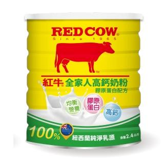 【紅牛】全家人高鈣營養奶粉(膠原蛋白配方2.4kg)