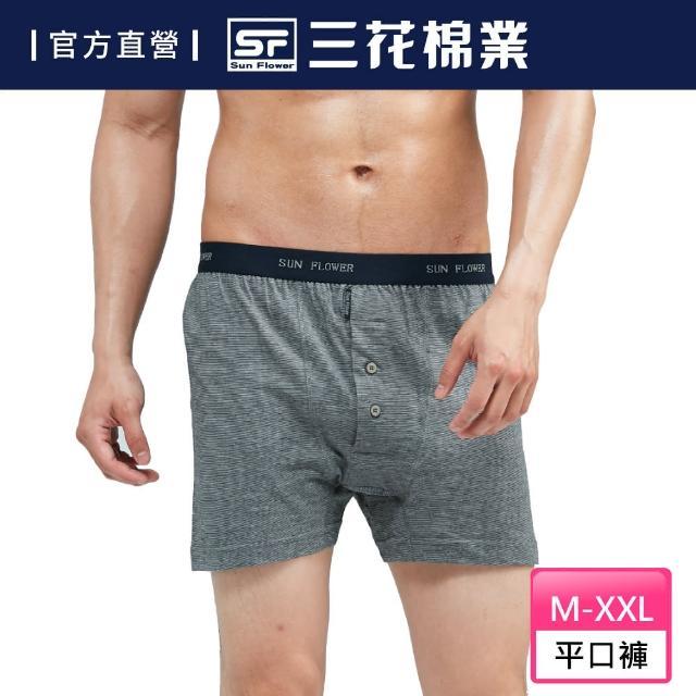 【SunFlower三花】6634 三花五片式針織平口褲-中灰(專利五片式平口褲/四角褲)