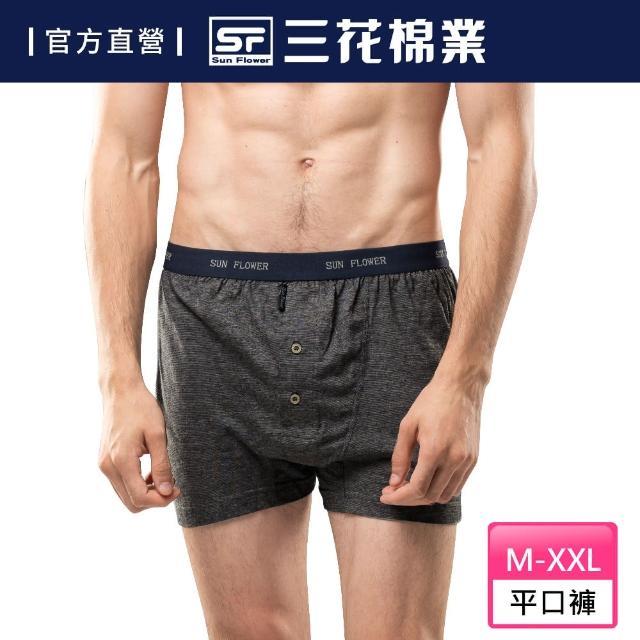 【SunFlower三花】6634 三花五片式針織平口褲-鐵灰(專利五片式平口褲/四角褲)